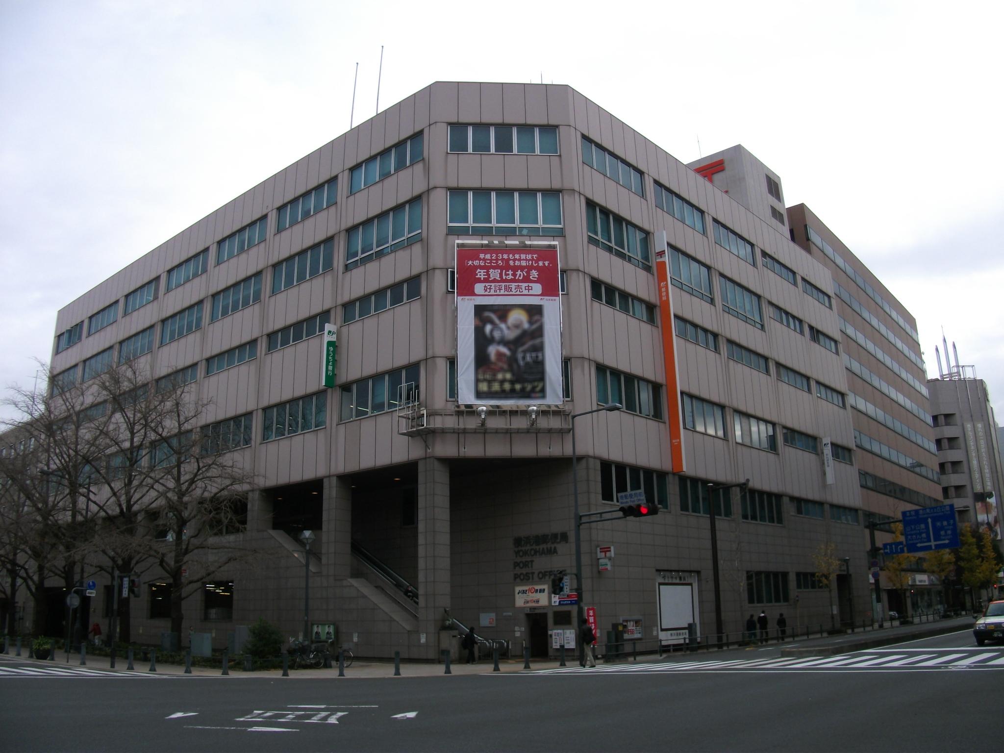 アイカサ 横浜港郵便局