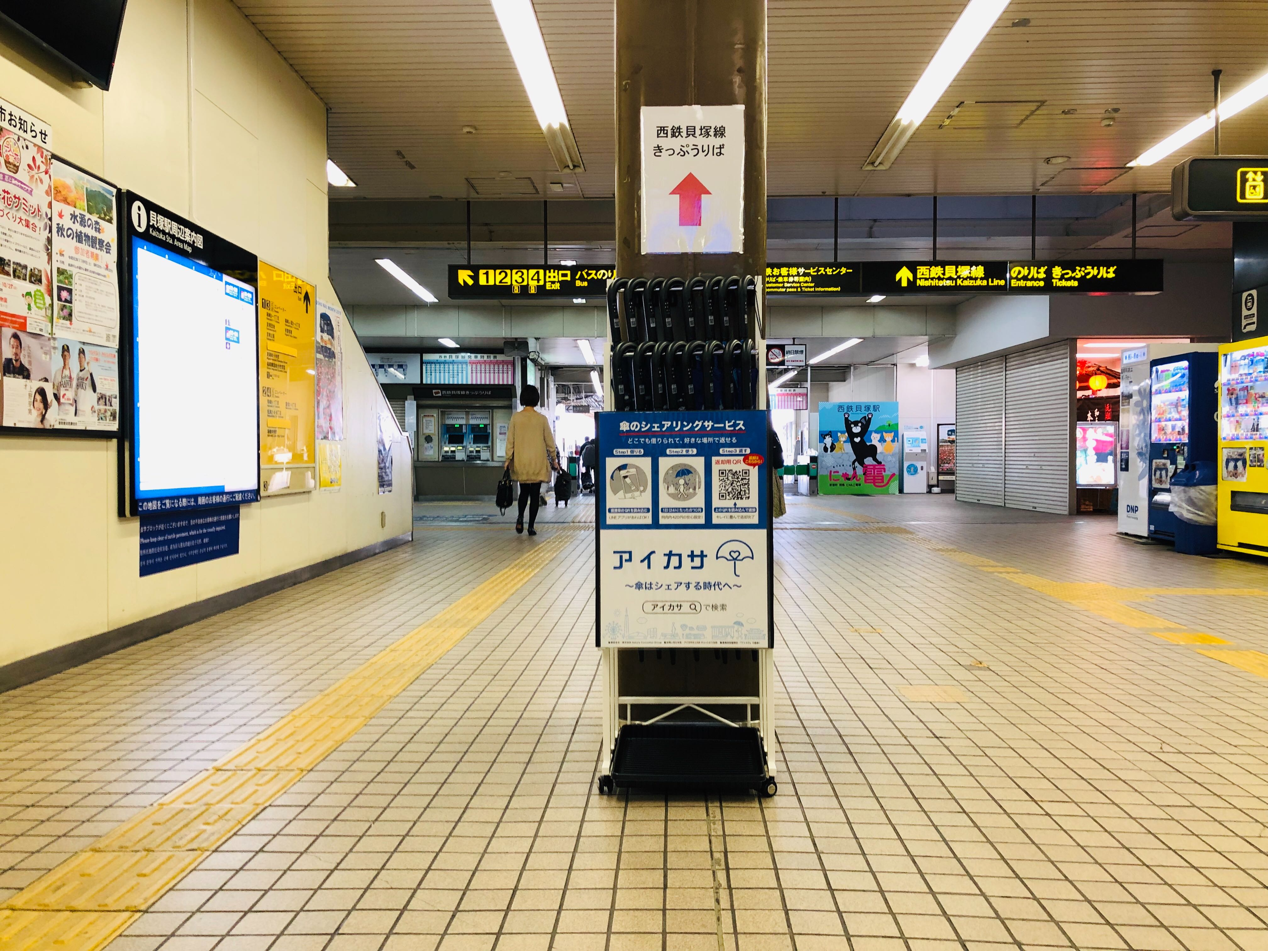 アイカサ 貝塚駅