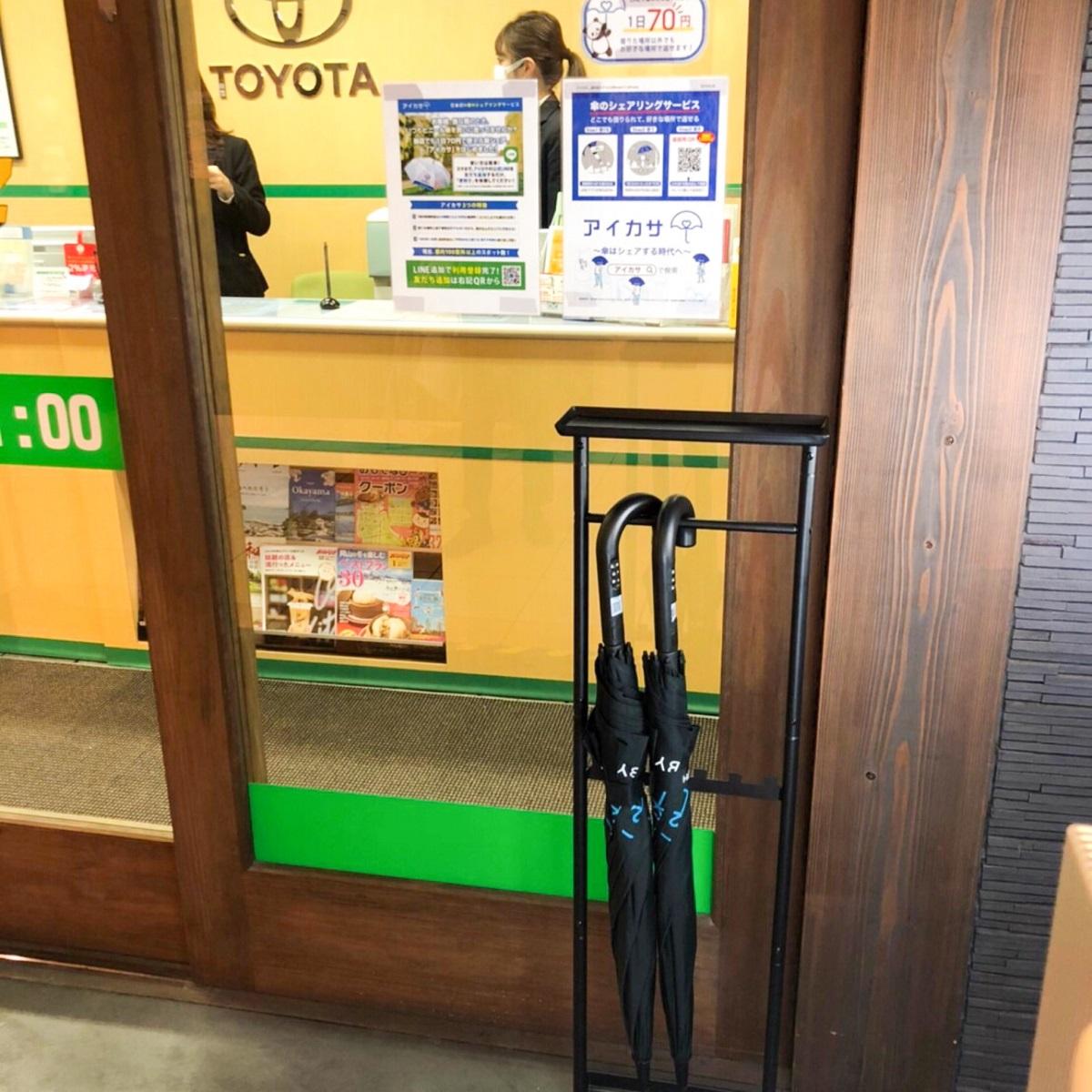 アイカサ トヨタレンタカー 岡山駅西口リットシティ店(2F)