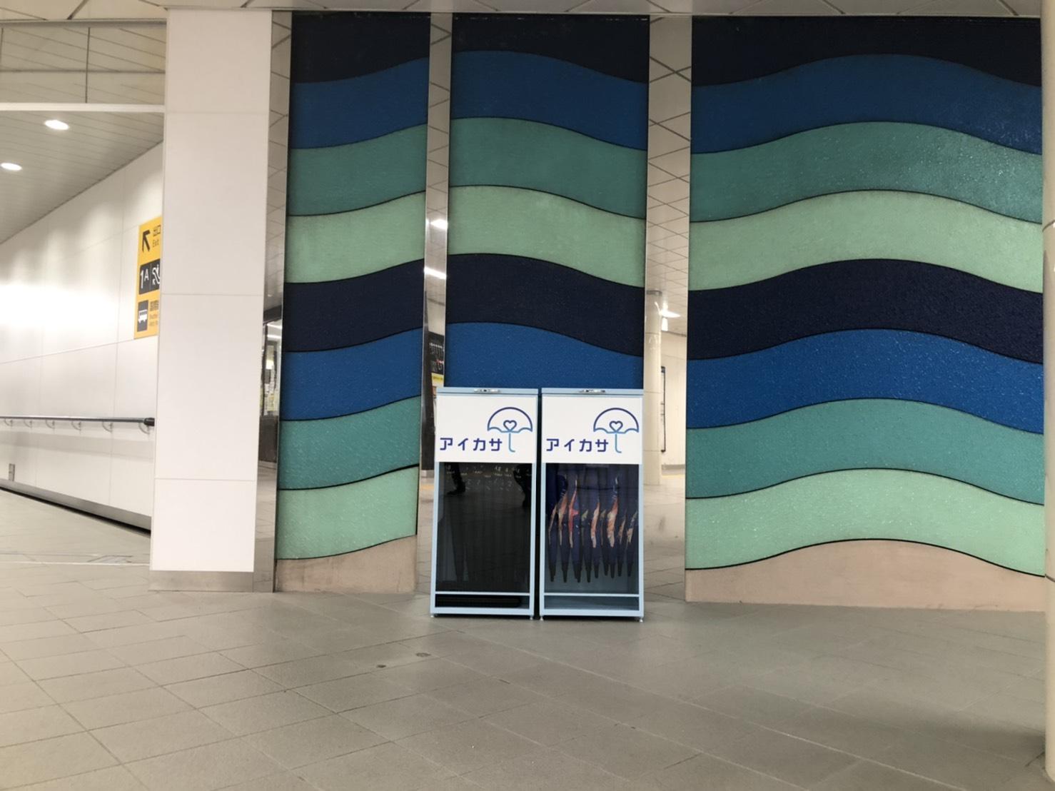アイカサ 福岡市地下鉄空港線 福岡空港駅(国際線連絡バス乗り場側)