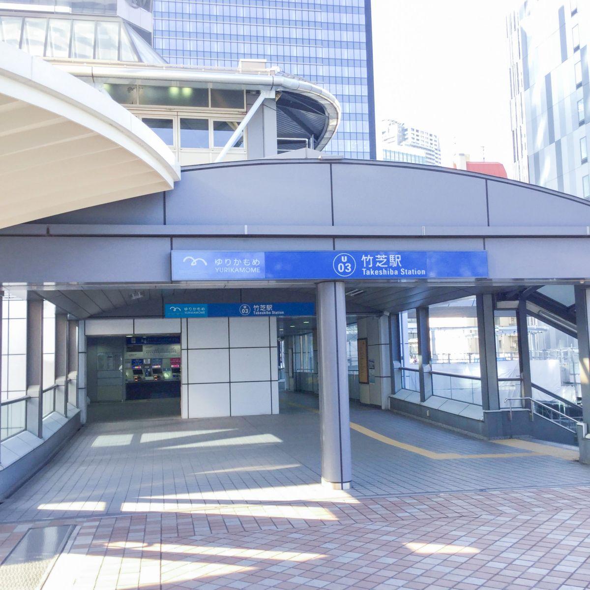 アイカサ ゆりかもめ 竹芝駅 (改札外)