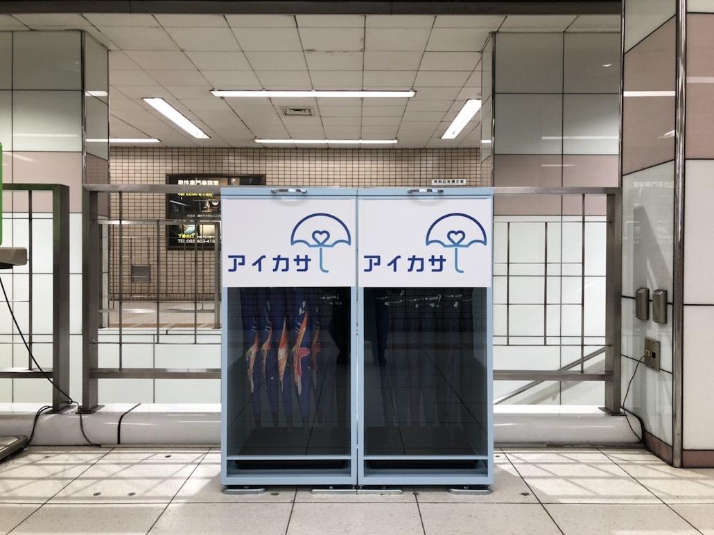 アイカサ 福岡市地下鉄空港線 東比恵駅