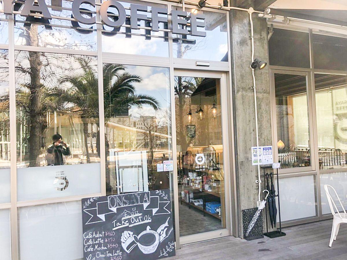 アイカサ ONSAYA COFFEE 鹿田キャンパス店