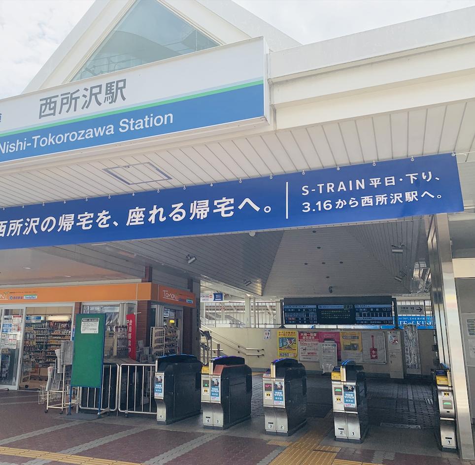 アイカサ 西所沢駅券売機付近