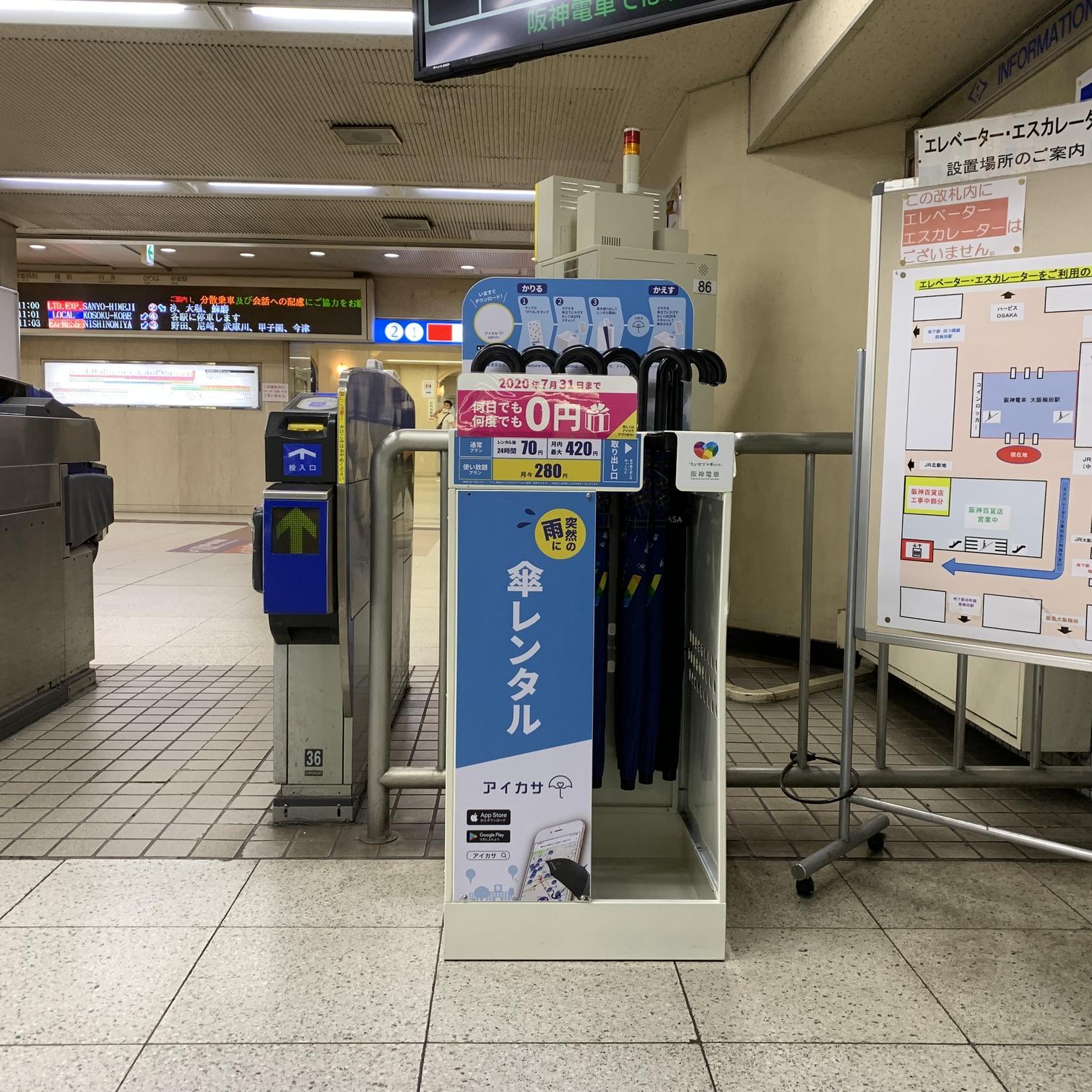 アイカサ 大阪梅田駅 百貨店口