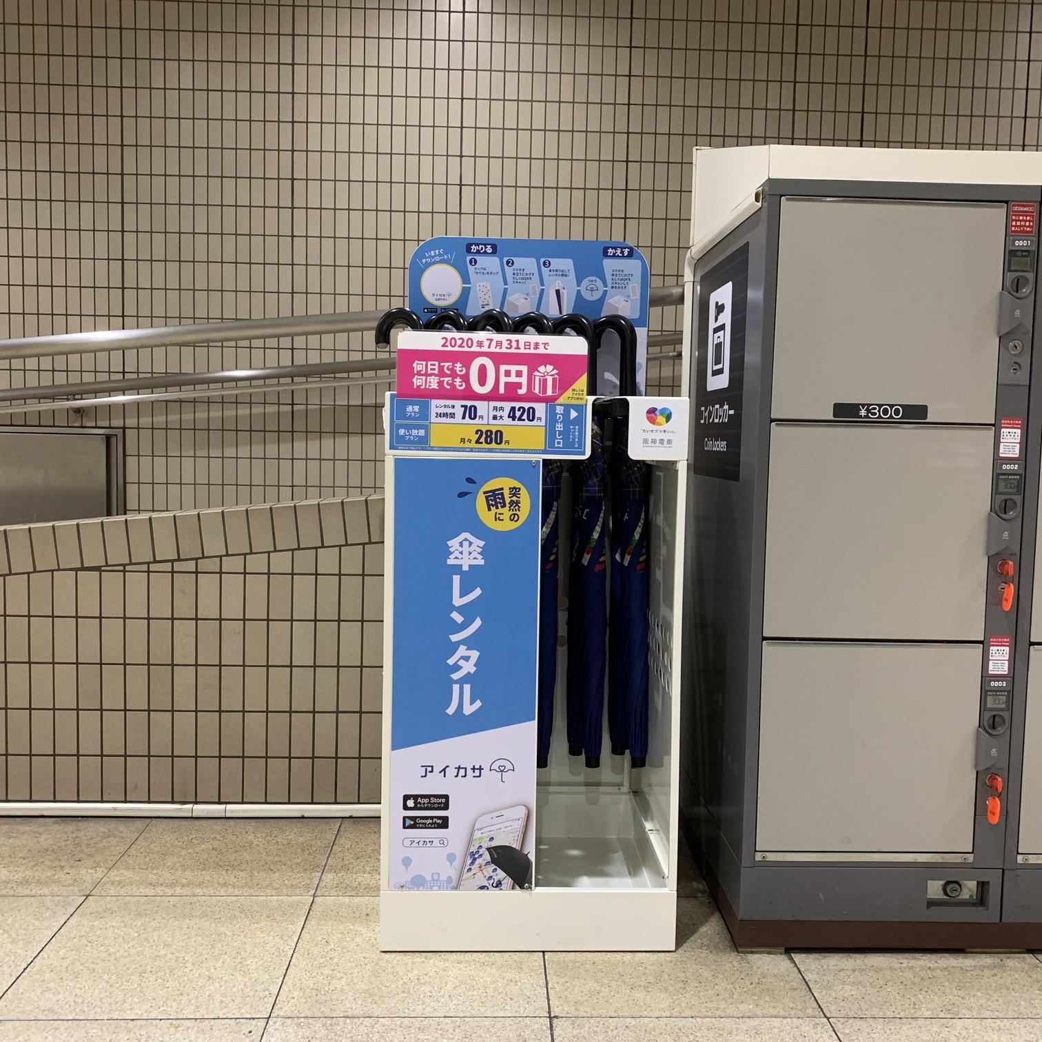 アイカサ 福島駅 西口