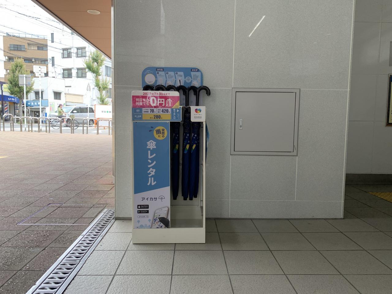 アイカサ 姫島駅