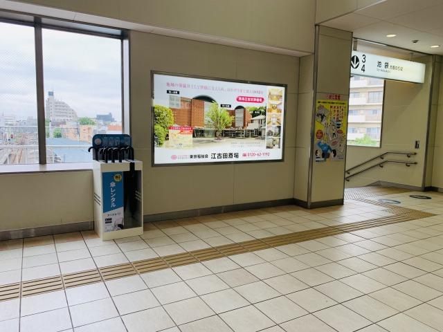 アイカサ 東長崎駅改札内