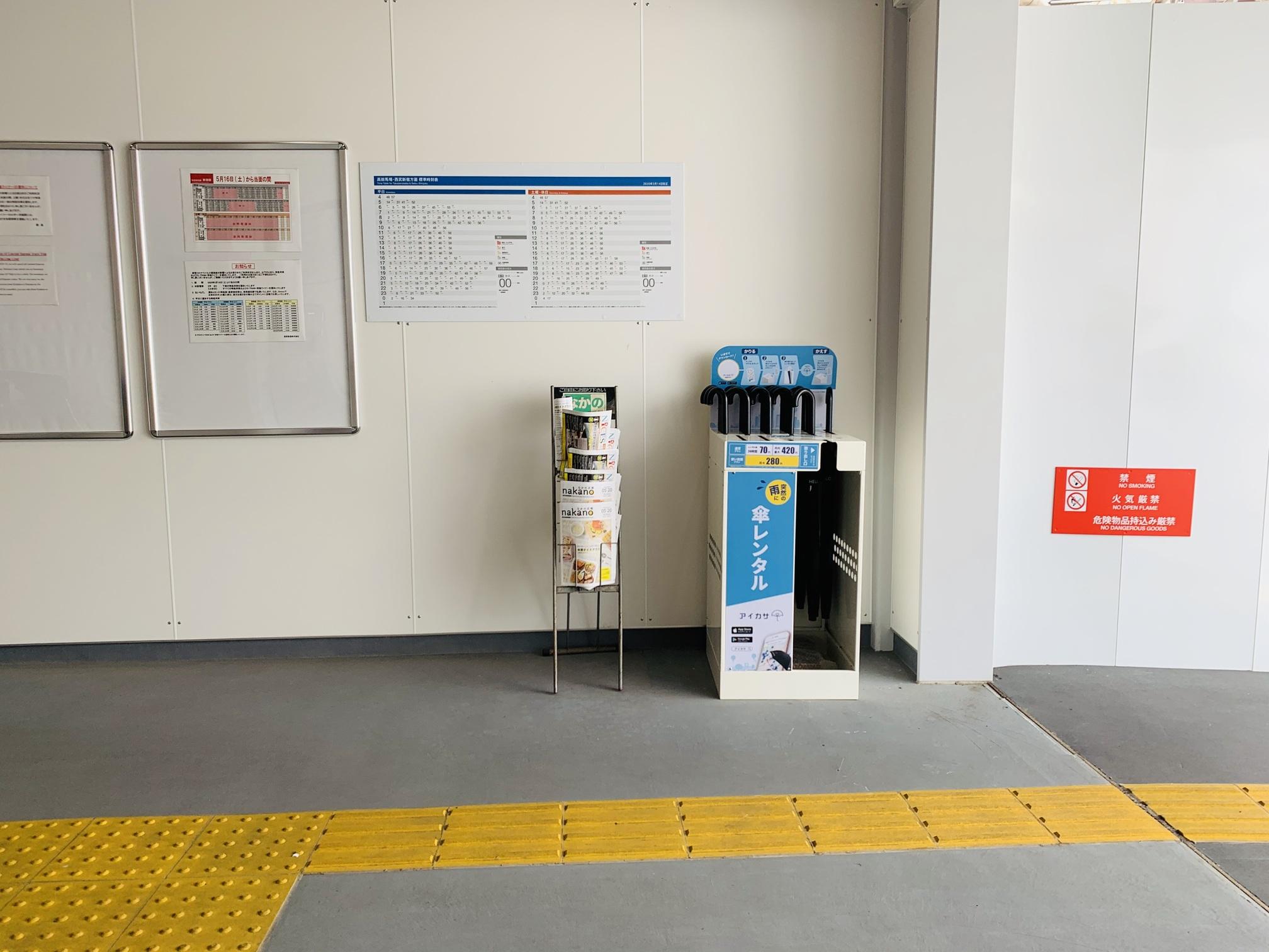 アイカサ 西武新宿線 新井薬師前駅北口