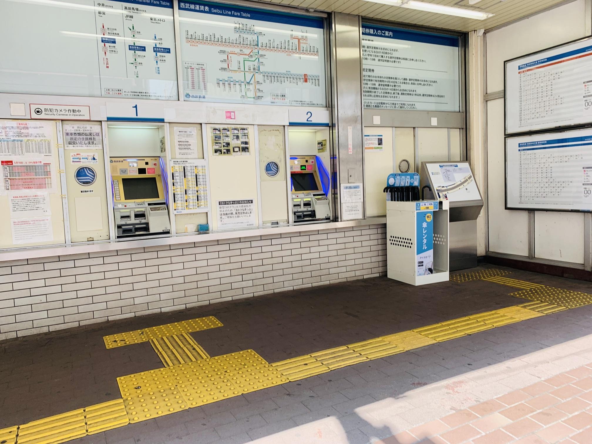 アイカサ 西武新宿線 新井薬師前駅南口